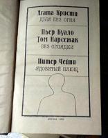 Отдается в дар Детективы-А.Кристи, Чейз, Р.Ладлэм и пр.