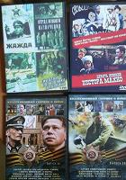 Отдается в дар военные и документальные фильмыDVD5