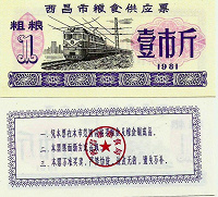 Отдается в дар Китай Прод.купон — 1 Единица 1981 пров. Аньхой UNC.
