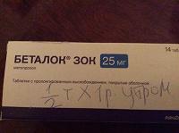 Отдается в дар Лекарство Беталок