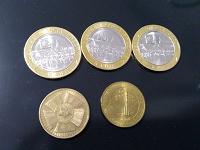 Отдается в дар Монеты юбилейные