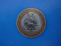 Отдается в дар Монета России юбилейная