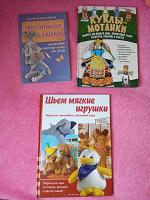 Отдается в дар Книги по пошиву игрушек.
