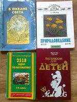 Отдается в дар Учебная литература для дошкольников и младших школьников.