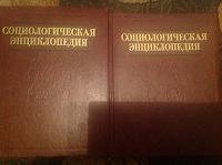 Отдается в дар Социологическая энциклопедия