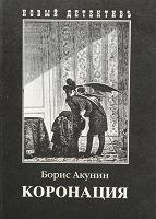 """Отдается в дар Книга """" Коронация"""""""
