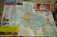 Отдается в дар Карта Подмосковья