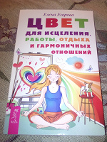 Отдается в дар книга по эзотерике