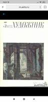 Отдается в дар Журнал Юный художник, Художник 1970х — 90х