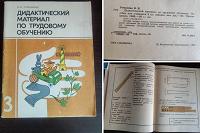 Отдается в дар Дидактический материал по трудовому обучению для 3-4 классов