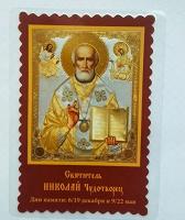 Отдается в дар Икона (Николай)