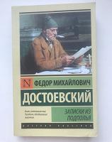 Отдается в дар Ф.М. Достоевский «Записки из подполья»