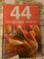 Отдается в дар Кулинарная книга «44 блюда без хлопот»