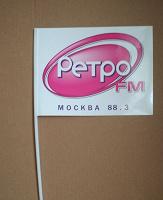 Отдается в дар Флажок Ретро FM