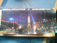 Отдается в дар Набор открыток Минск-город герой