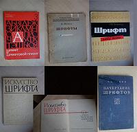 Отдается в дар Книги и альбомы по шрифтам