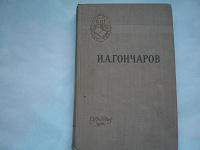Отдается в дар Гончаров. Обломов. 1958 год издания