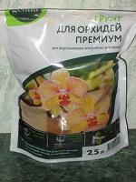 Отдается в дар Грунт для орхидей