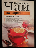 Отдается в дар КНИГА Марк Укра — Чай на здоровье