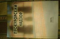 Отдается в дар Книга Прокурорский надзор