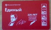 Отдается в дар Проездной Единый билет метро\ Грибоедов