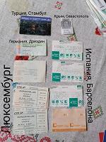 Отдается в дар Транспортные билеты разных стран, проездные