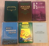 Отдается в дар Научные книги и пособия