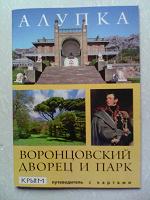 Отдается в дар Алупка, Воронцовский дворец