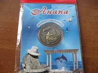 Отдается в дар Сувенирная монета «Анапа. Белая шляпа»
