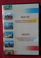 Отдается в дар Диск на польском — для учебы или освоения украинско-польского сорудничесива
