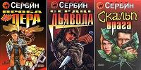 Отдается в дар Книги И.Сербина