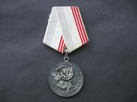 Отдается в дар Медаль «Ветеран труда»