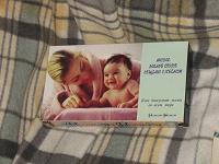 Отдается в дар Видеокассета про детский массаж.