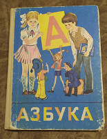 Отдается в дар Азбука СССР