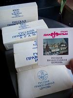 Отдается в дар Слайды новые церковные, православные