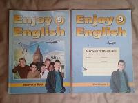 Отдается в дар Enjoy English 9