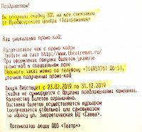 Отдается в дар ПромоКод на скидку 30% Театромания