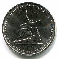 Отдается в дар Монета 5 рублей Оборона Севастополя