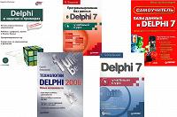 Отдается в дар Delphi. Книги по программированию