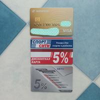 Отдается в дар Банковская и дисконтные карты