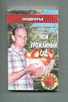 Отдается в дар «Мой урожайный сад»