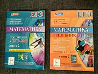 Отдается в дар Сборник вариантов ЕГЭ 2015 математика с решебником