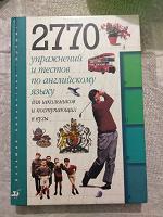 Отдается в дар Книги для изучения/обучения английскому языку