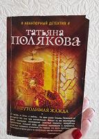 Отдается в дар Татьяна Полякова «Неутолимая жажда»