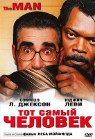 Отдается в дар DVD Тот самый человек. комедия