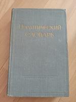 Отдается в дар Политический словарь 1958 года