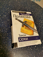 Отдается в дар Полякова