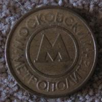 Отдается в дар Жетон метро металлический