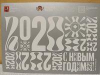 Отдается в дар Открытка с новым 2020 годом