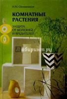 Отдается в дар Книга «комнатные растения»